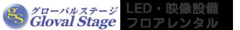 有限会社グローバルステージ|ダンスフロア・LED照明のエキスパート